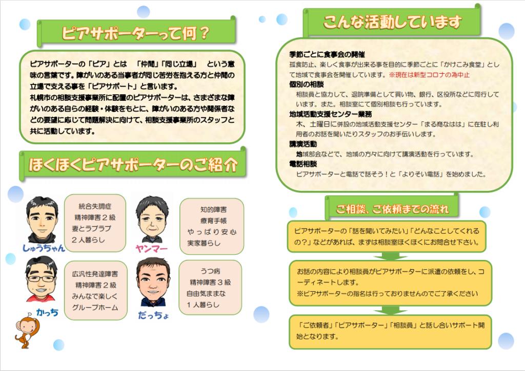 ピアサポーター活動手帳